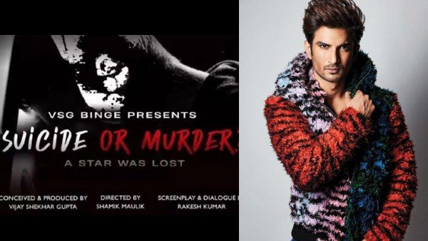 A Film On Sushant Singh Rajput's Life Titled Murder Or Suicide Announced | A Film On Sushant Singh Rajput